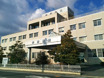 斉藤病院の写真1001