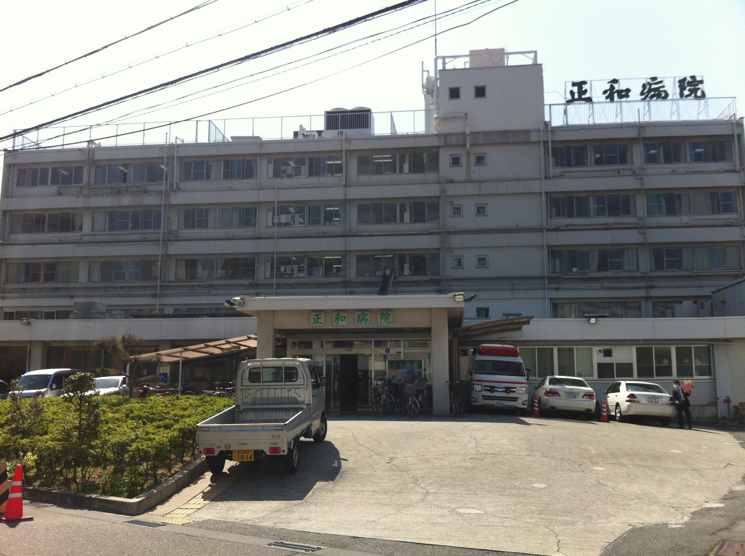 正和病院の写真