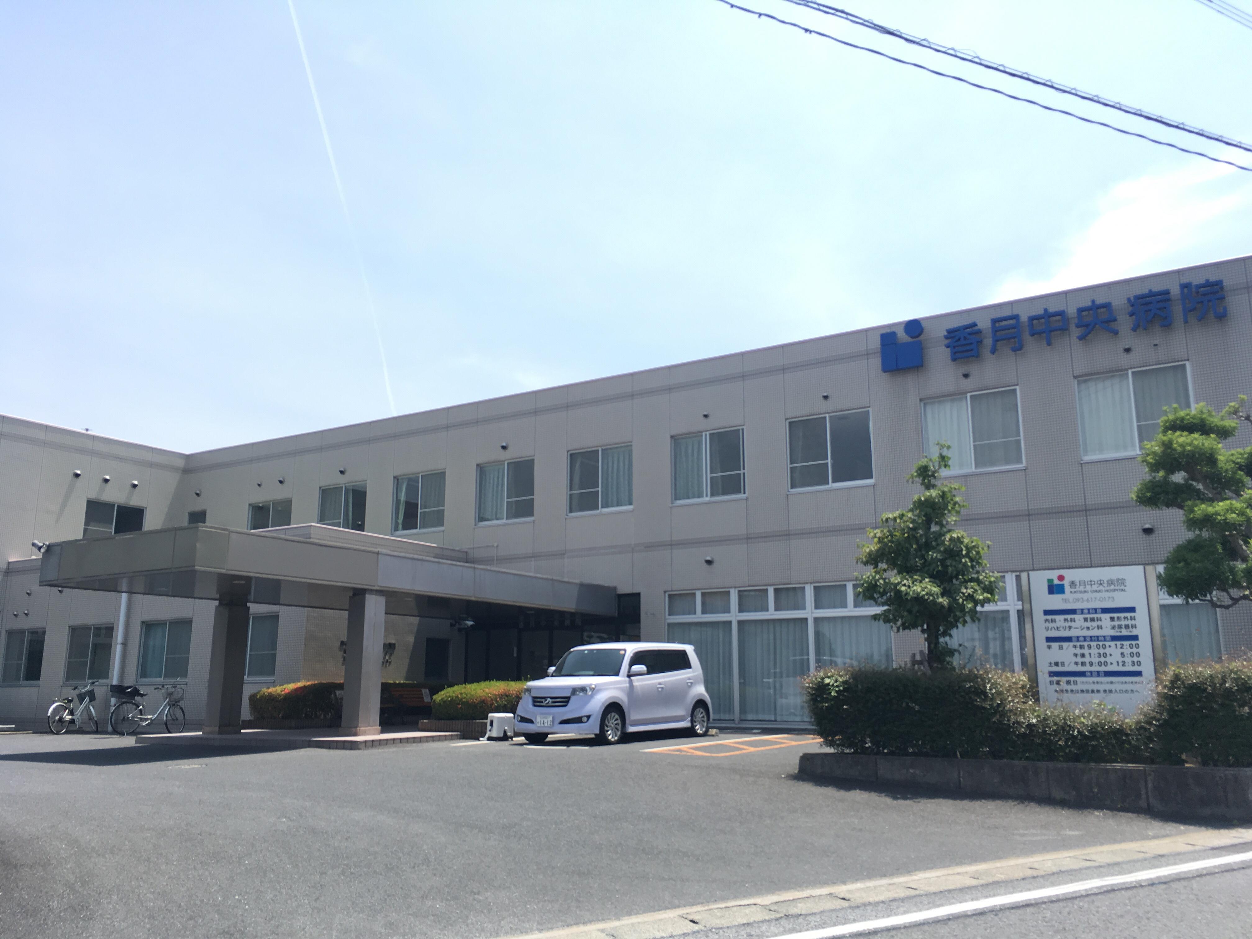 香月中央病院