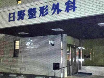 日野整形外科医院の写真1