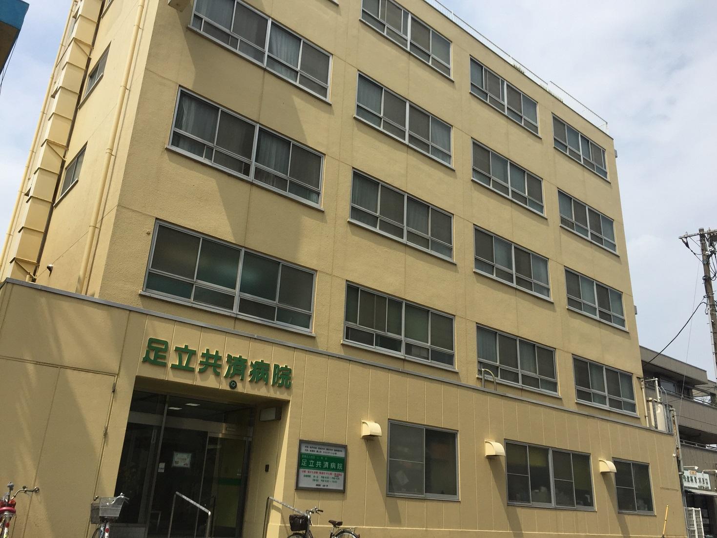 足立共済病院の写真