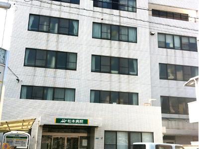 松本病院の写真