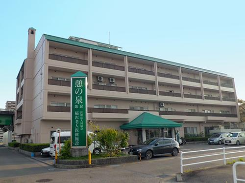 稲沢老人保健施設第2憩の泉の写真3301