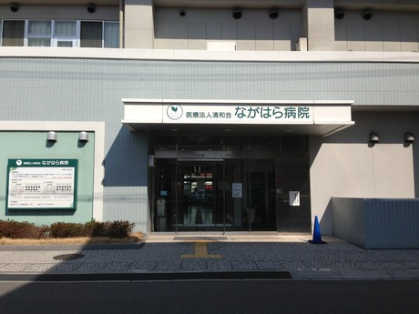 ながはら病院の写真1001