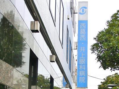 井上 眼科 西 葛西 西葛西・井上眼科病院(江戸川区