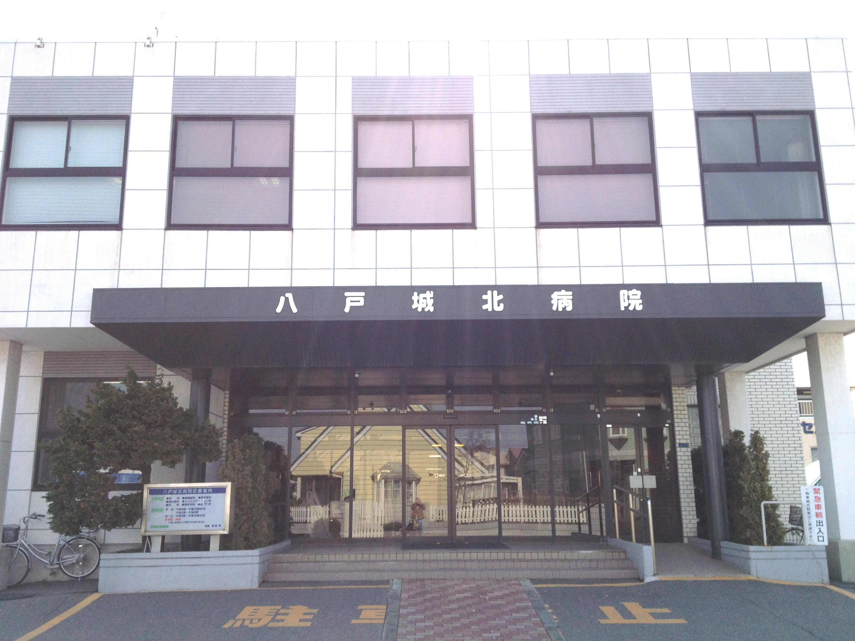 八戸城北病院の写真1