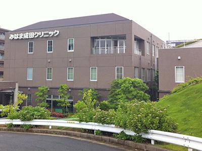 みはま成田クリニックの写真1