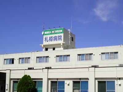 札樽病院の写真1
