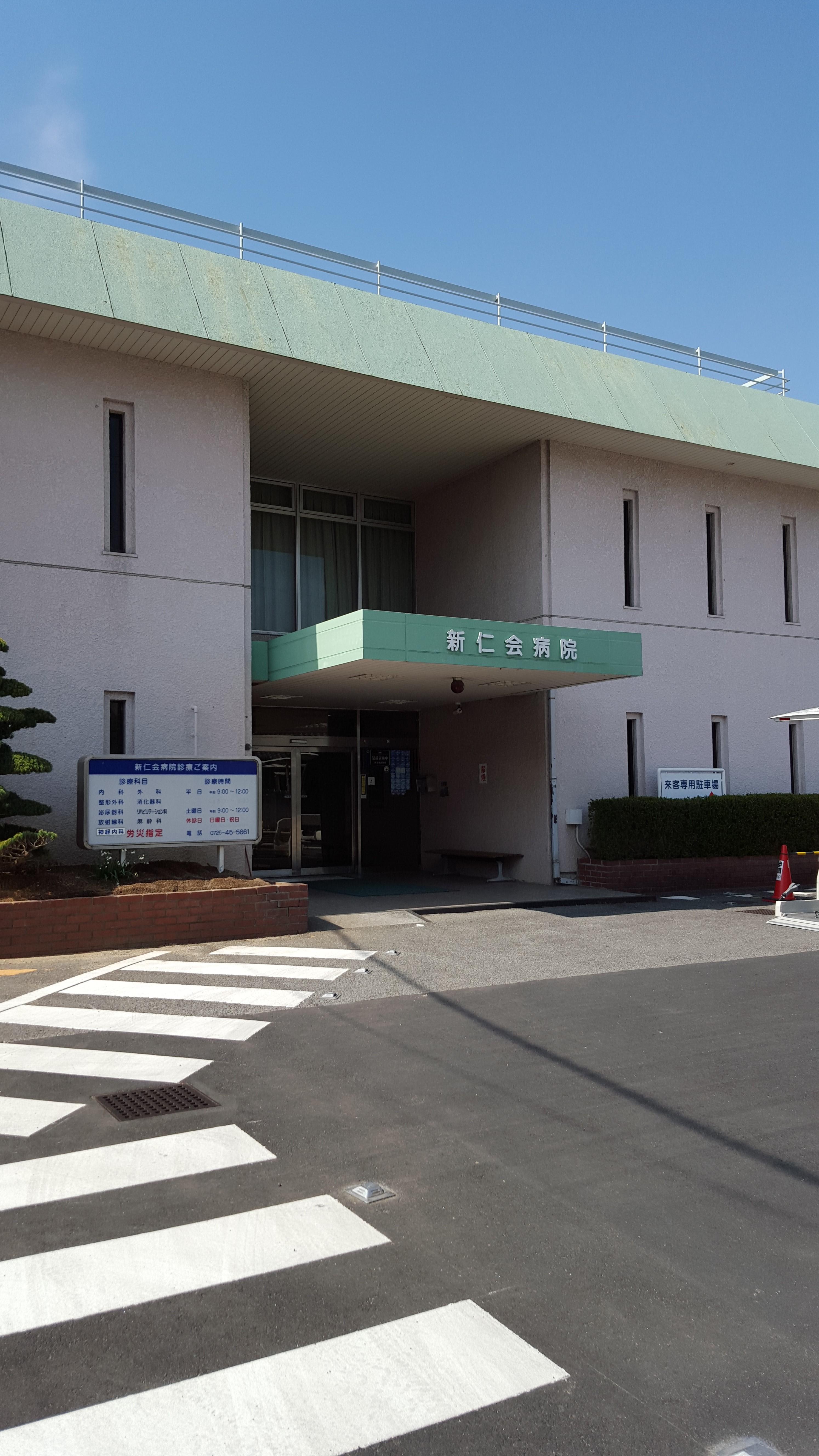 新仁会病院の写真1