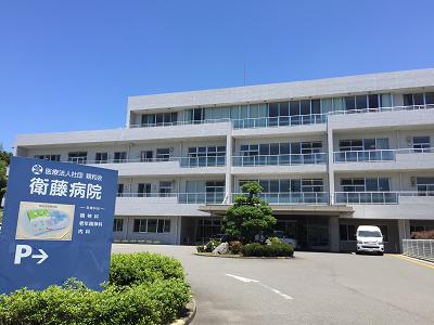衛藤病院の写真1
