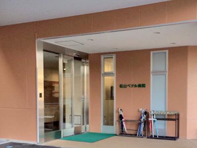 松山ベテル病院の写真1