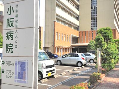 小阪病院の写真1