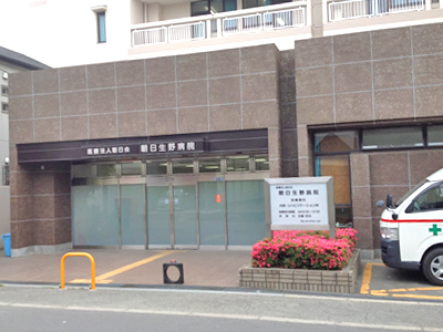 朝日生野病院の写真1