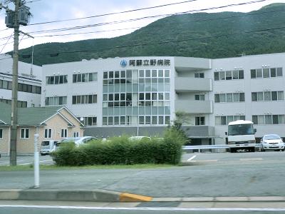 阿蘇立野病院の写真1