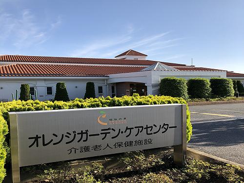 介護老人保健施設オレンジガーデン・ケアセンターの写真1