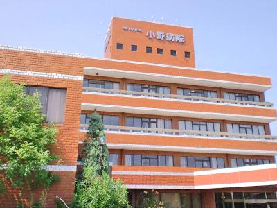 小野病院の写真1