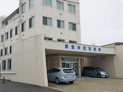 鹿島神宮前病院の写真1