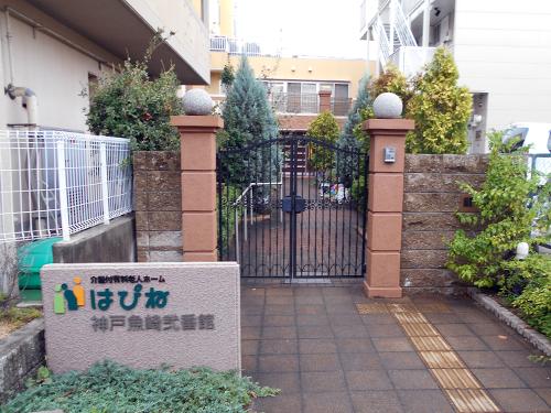 はぴね神戸魚崎弐番館の写真1