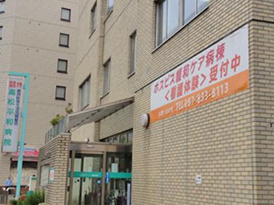 高松平和病院の写真1