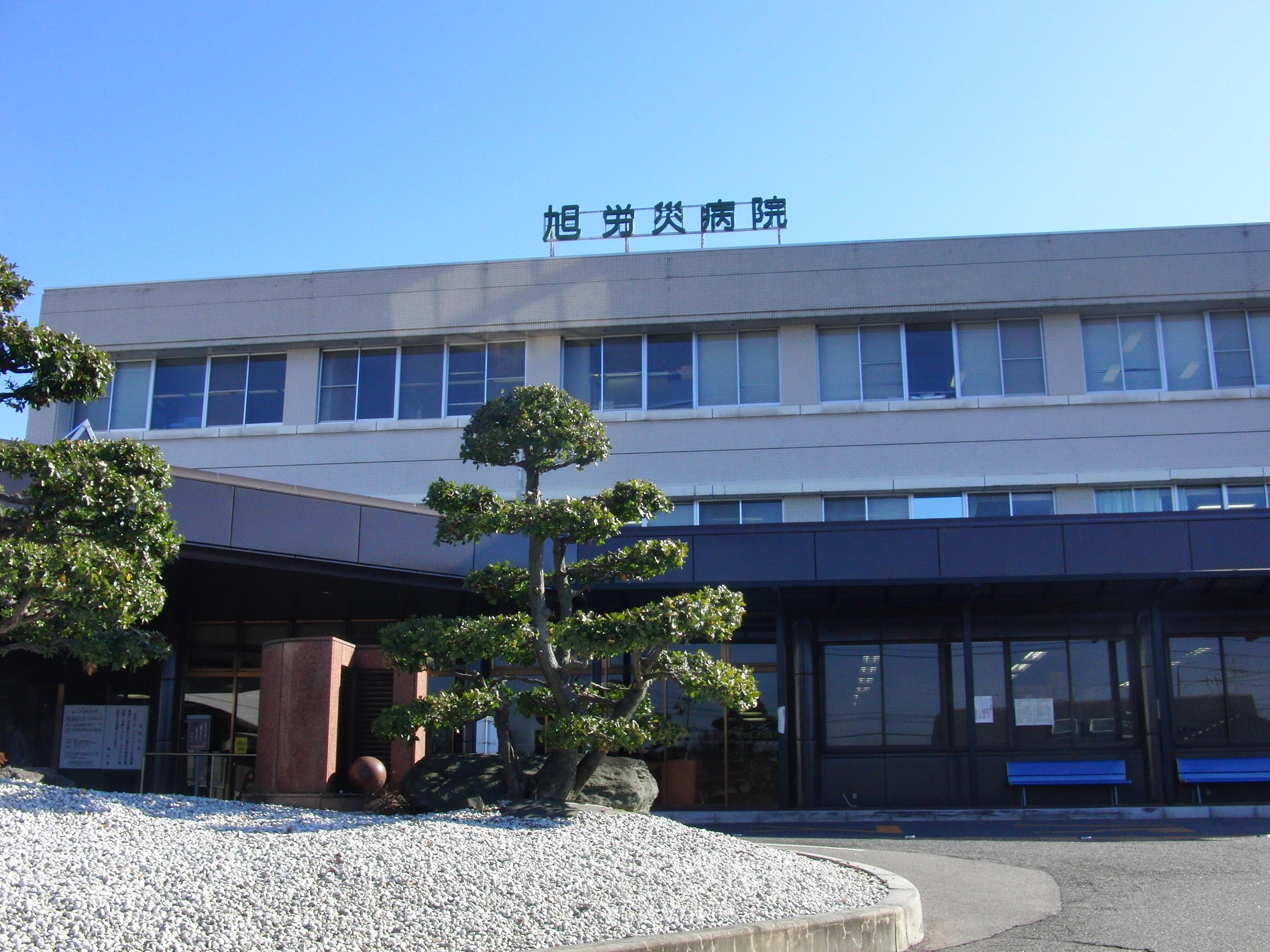 旭ろうさい病院の写真1