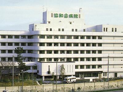 協和会病院の写真1