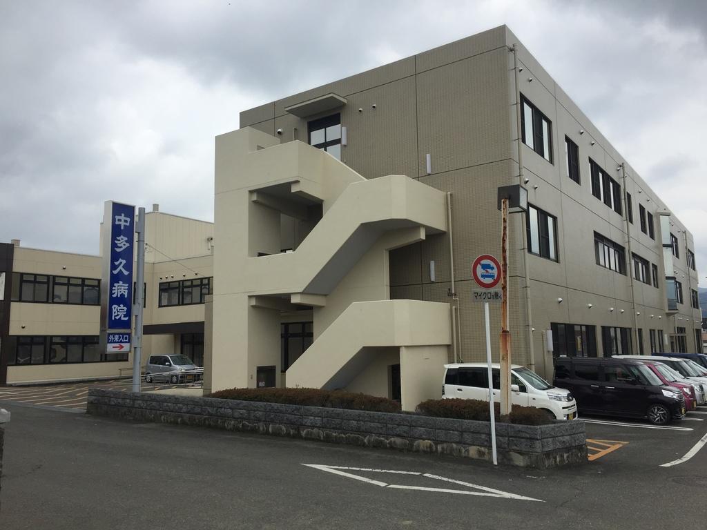 中多久病院の写真1