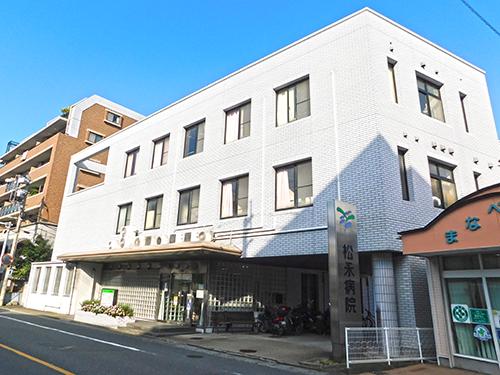 松永病院の写真1