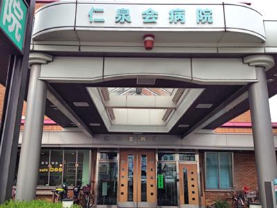 仁泉会病院の写真1