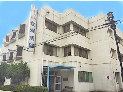 佐瀬病院の写真1