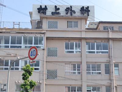 村上外科病院の写真1