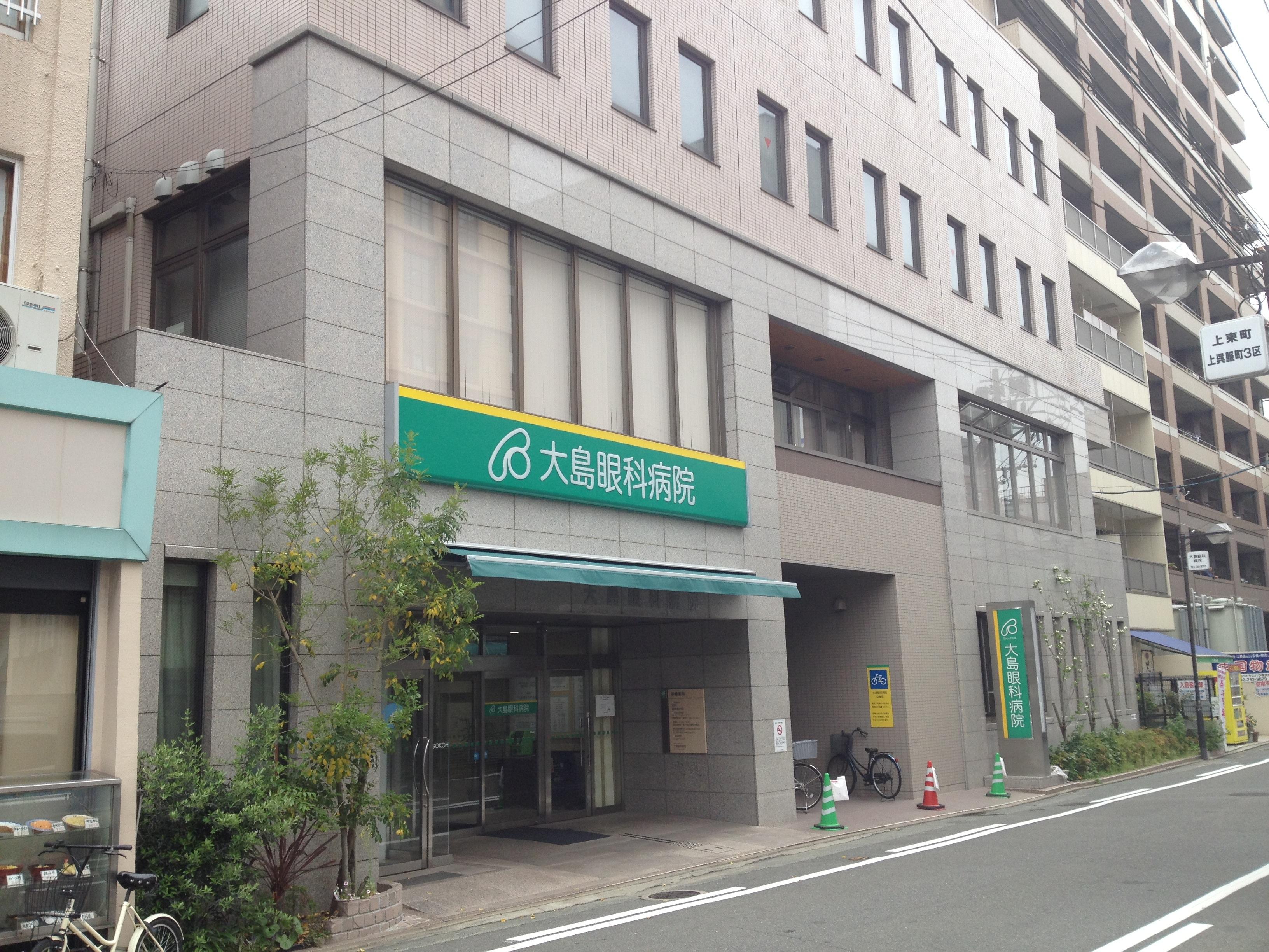 大島眼科病院の写真1