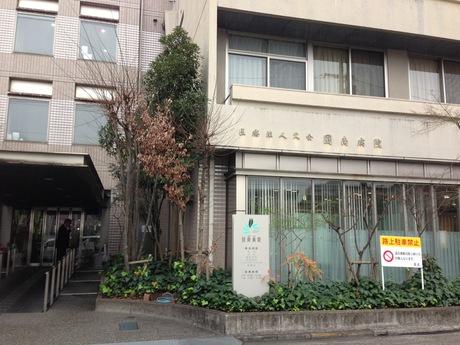 図南病院の写真1
