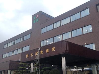 桜木記念病院の写真1