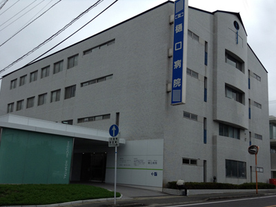 樋口病院の写真1