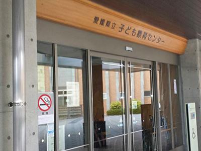 愛媛県立子ども療育センターの写真1
