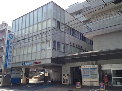 大分中村病院の写真1
