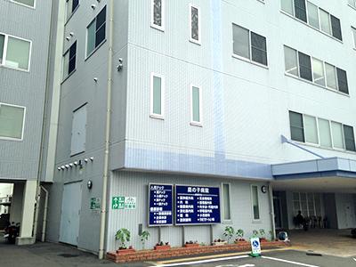 鷹の子病院の写真1