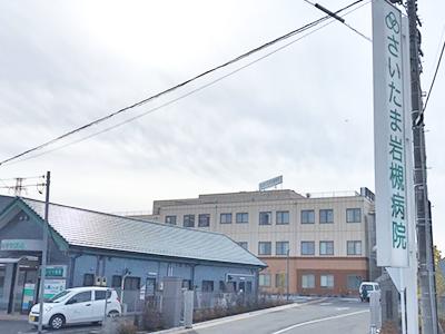 さいたま岩槻病院の写真1