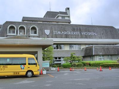 セントマーガレット病院の写真1