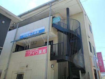 ケアスタッフ成田の写真1