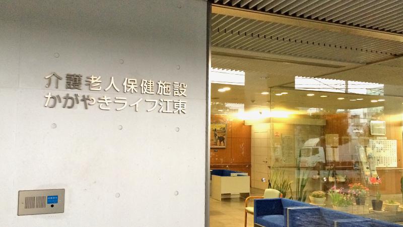 介護老人保健施設かがやきライフ江東の写真1